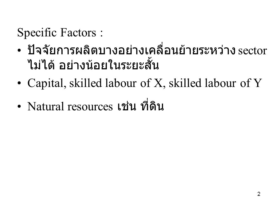 Capital, skilled labour of X, skilled labour of Y