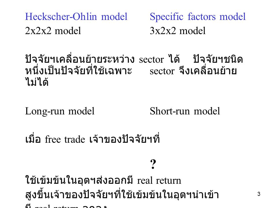 Heckscher-Ohlin model Specific factors model 2x2x2 model 3x2x2 model
