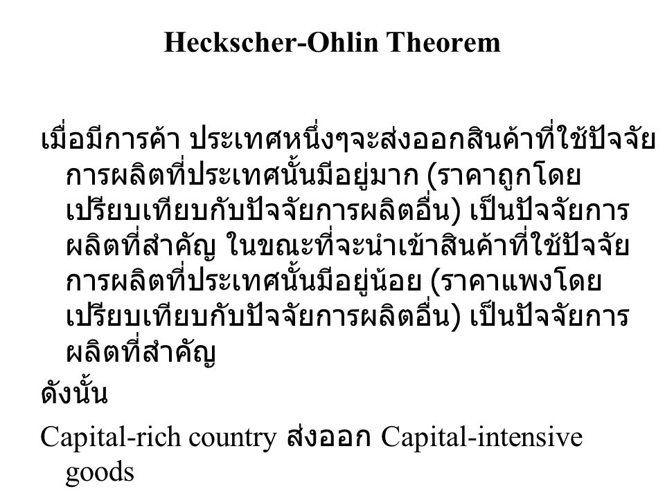 Heckscher-Ohlin Theorem
