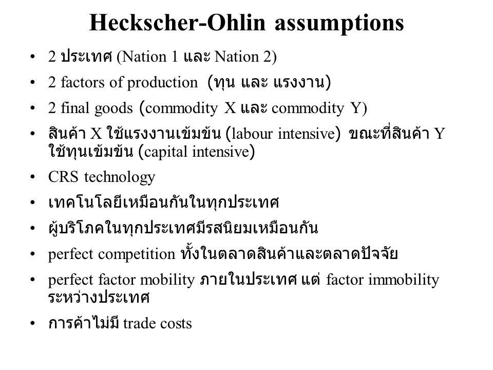 Heckscher-Ohlin assumptions