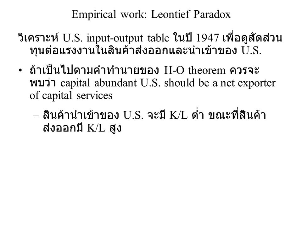 Empirical work: Leontief Paradox