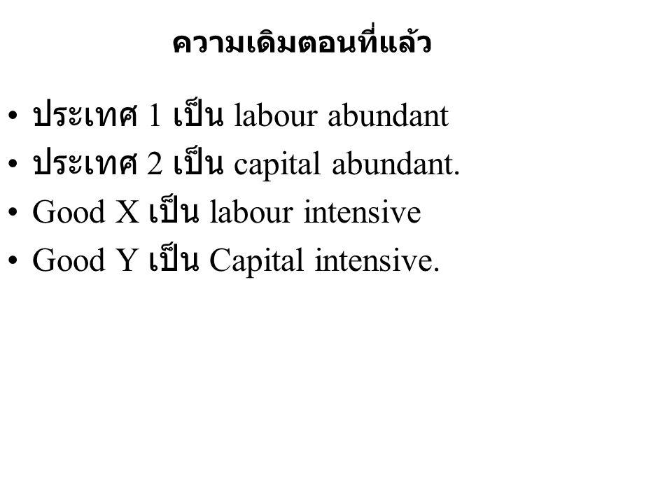ประเทศ 1 เป็น labour abundant ประเทศ 2 เป็น capital abundant.