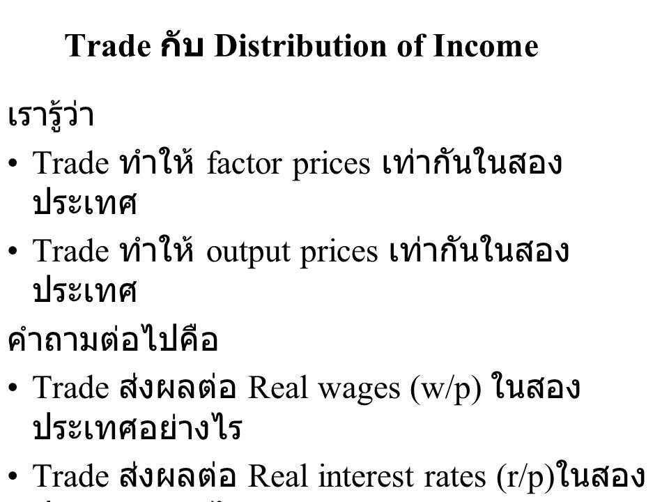 Trade กับ Distribution of Income