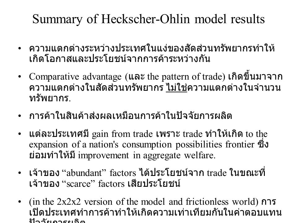 Summary of Heckscher-Ohlin model results