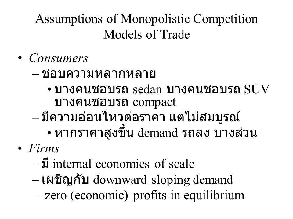 Assumptions of Monopolistic Competition Models of Trade
