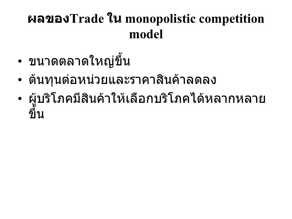 ผลของTrade ใน monopolistic competition model