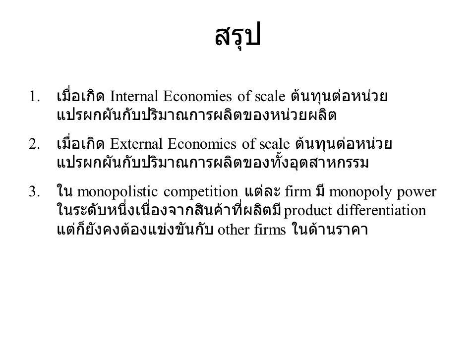 สรุป เมื่อเกิด Internal Economies of scale ต้นทุนต่อหน่วยแปรผกผันกับปริมาณการผลิตของหน่วยผลิต.
