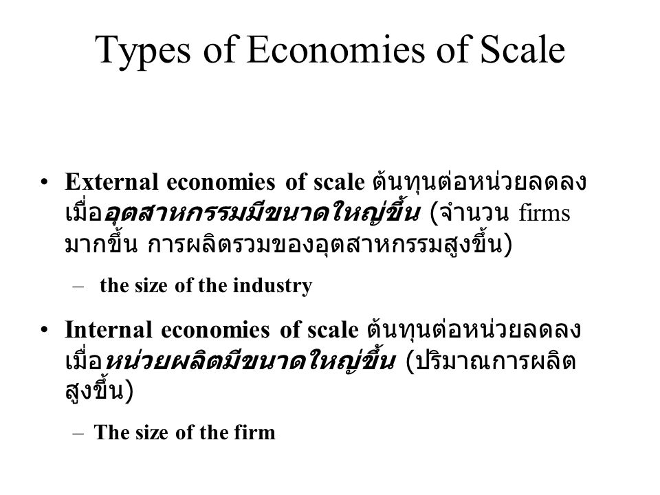 Types of Economies of Scale