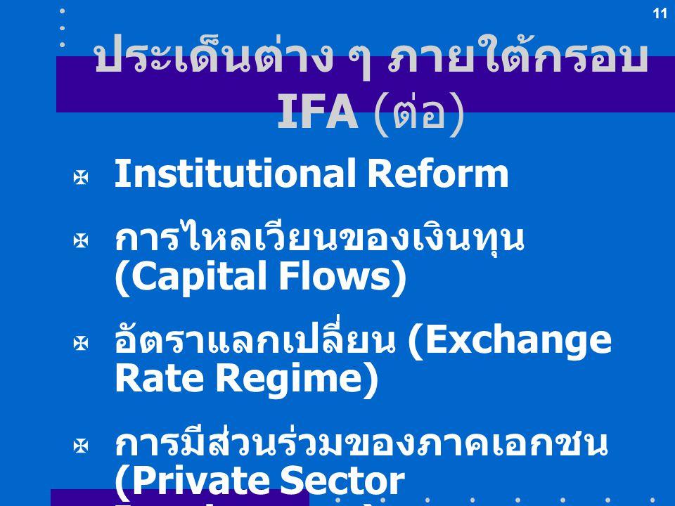 ประเด็นต่าง ๆ ภายใต้กรอบ IFA (ต่อ)