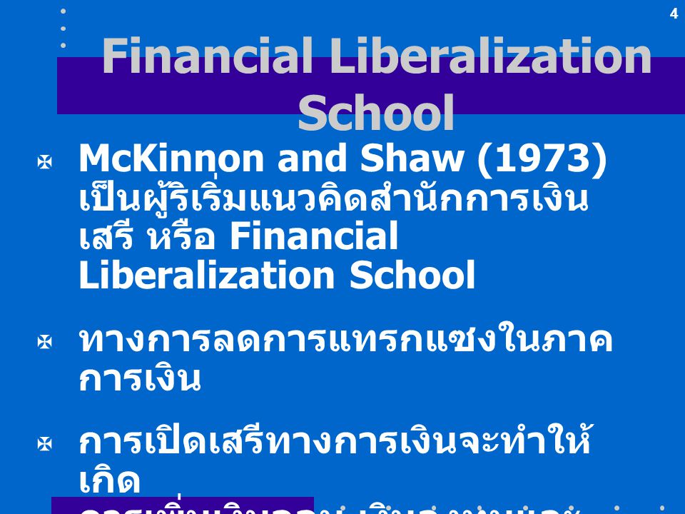 Financial Liberalization School