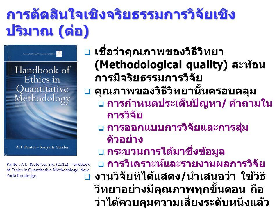 การตัดสินใจเชิงจริยธรรมการวิจัยเชิงปริมาณ (ต่อ)