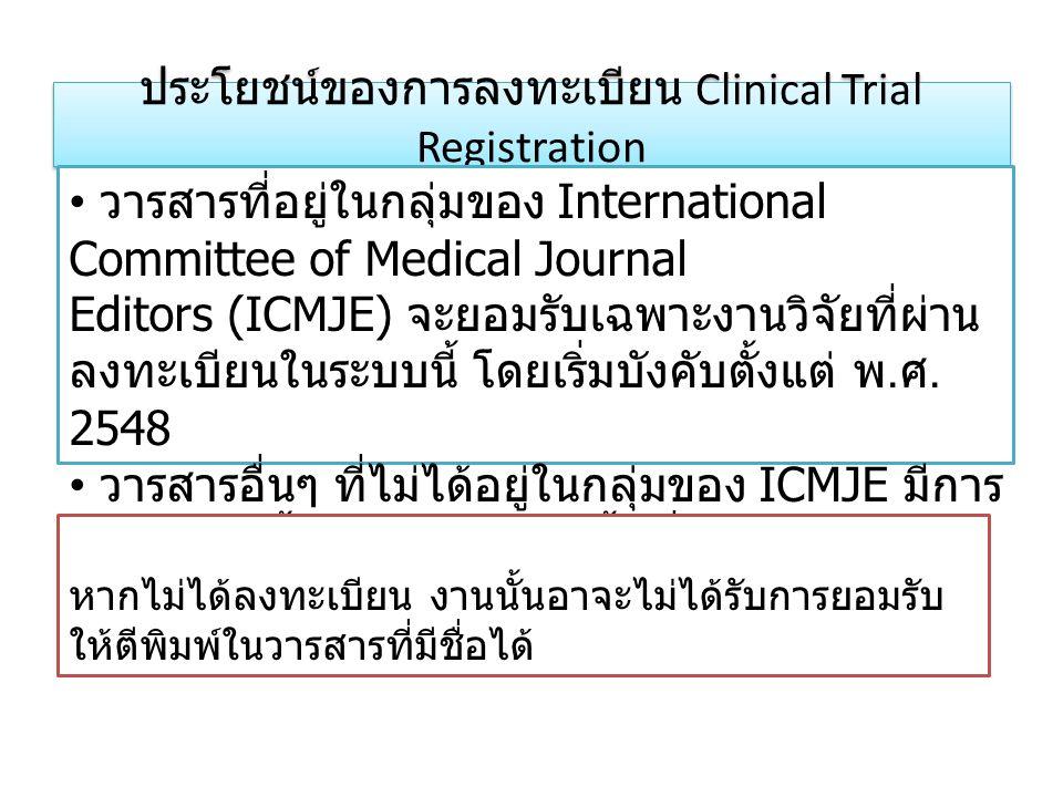 ประโยชน์ของการลงทะเบียน Clinical Trial Registration