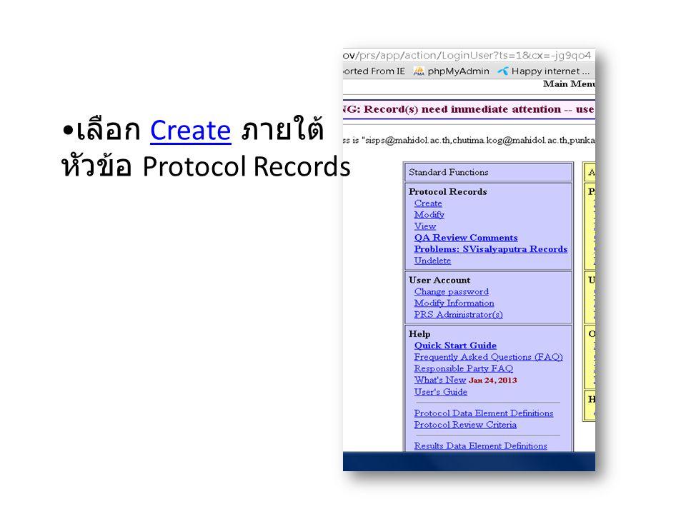 เลือก Create ภายใต้หัวข้อ Protocol Records