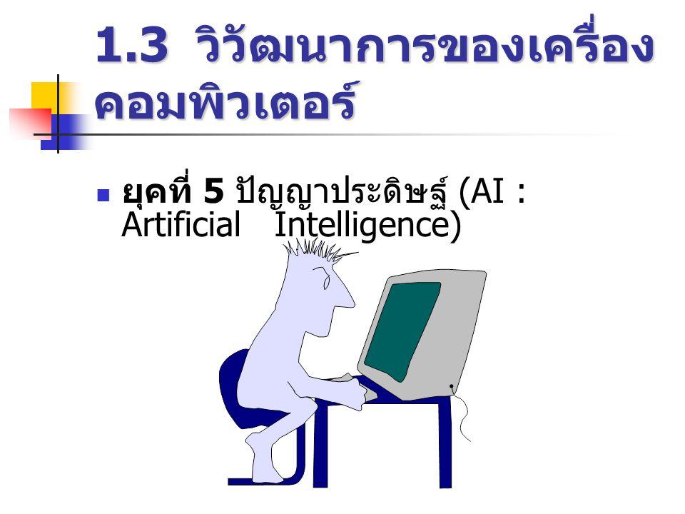 1.3 วิวัฒนาการของเครื่องคอมพิวเตอร์