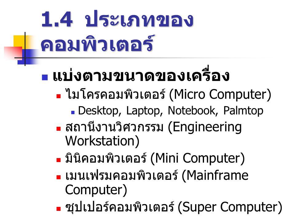 1.4 ประเภทของคอมพิวเตอร์