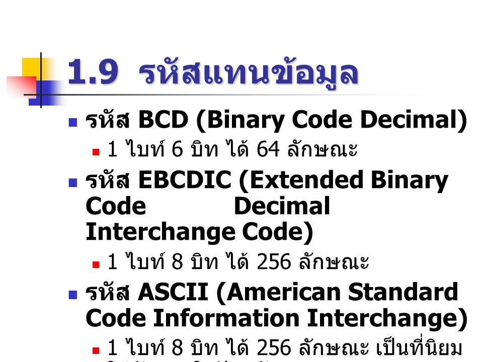 1.9 รหัสแทนข้อมูล รหัส BCD (Binary Code Decimal)