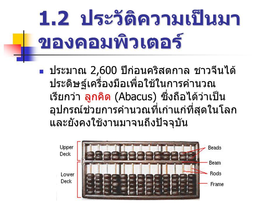 1.2 ประวัติความเป็นมาของคอมพิวเตอร์