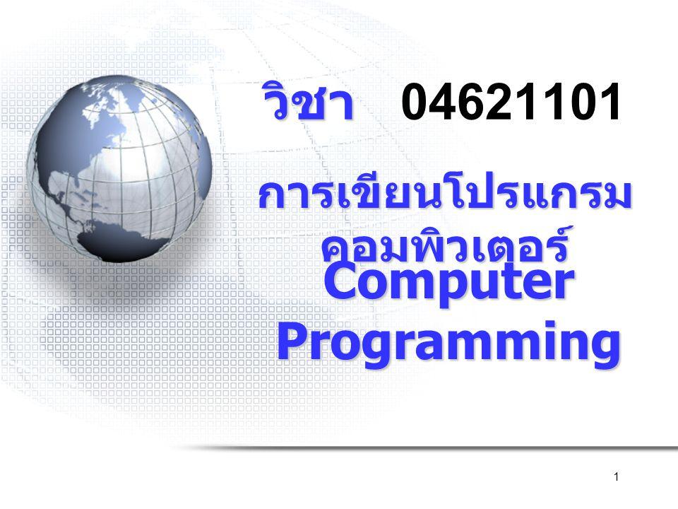 การเขียนโปรแกรมคอมพิวเตอร์