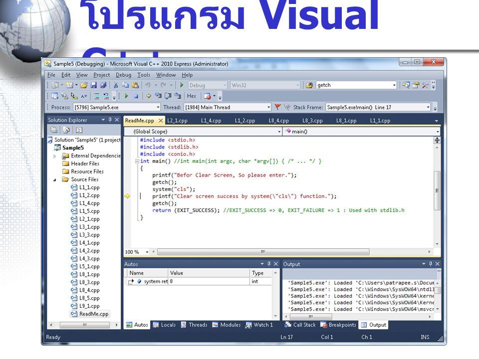 โปรแกรม Visual C++