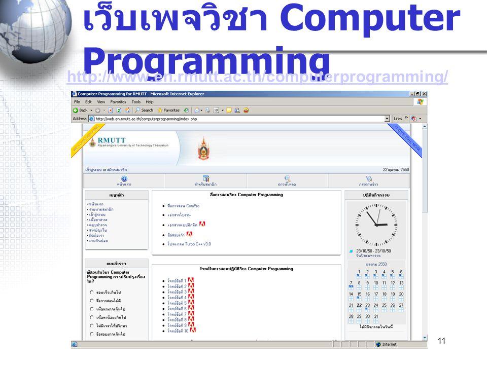 เว็บเพจวิชา Computer Programming