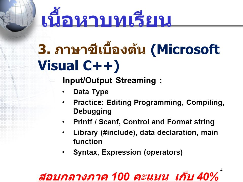 เนื้อหาบทเรียน 3. ภาษาซีเบื้องต้น (Microsoft Visual C++)