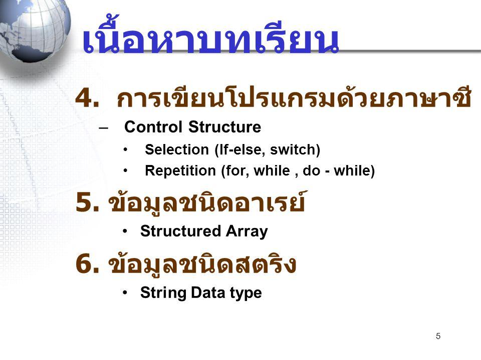 เนื้อหาบทเรียน 4. การเขียนโปรแกรมด้วยภาษาซี 5. ข้อมูลชนิดอาเรย์