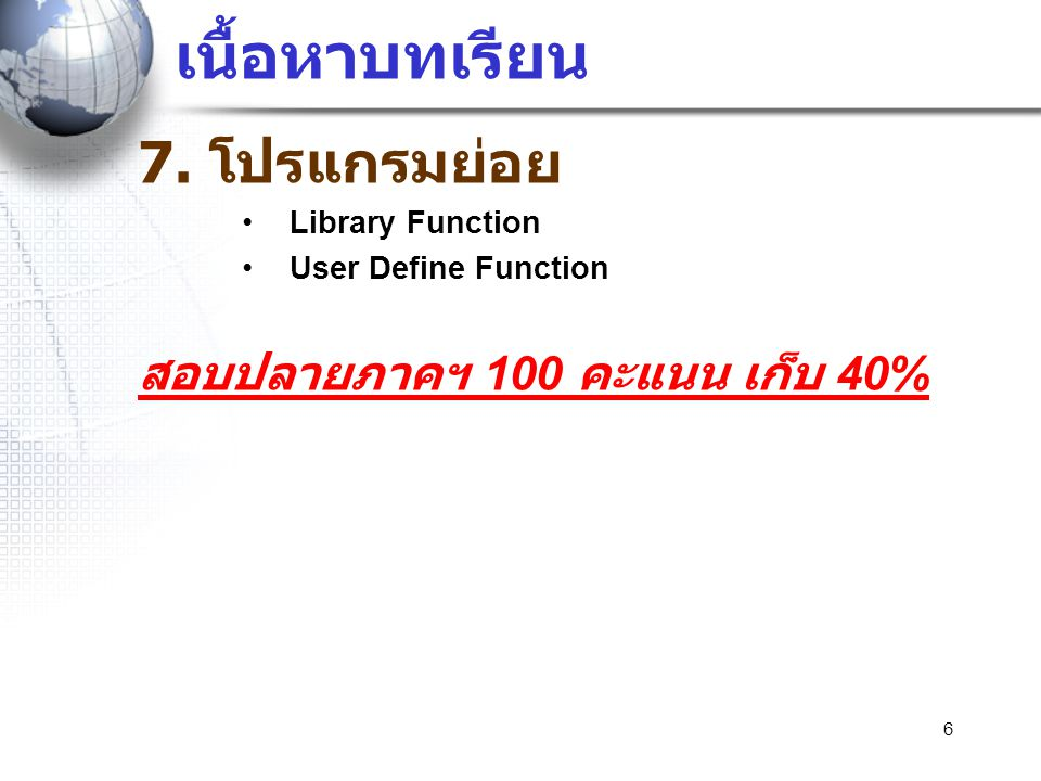 เนื้อหาบทเรียน 7. โปรแกรมย่อย สอบปลายภาคฯ 100 คะแนน เก็บ 40%