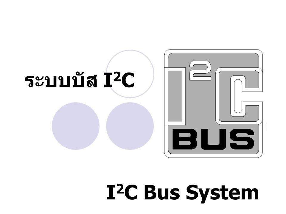 ระบบบัส I2C I2C Bus System
