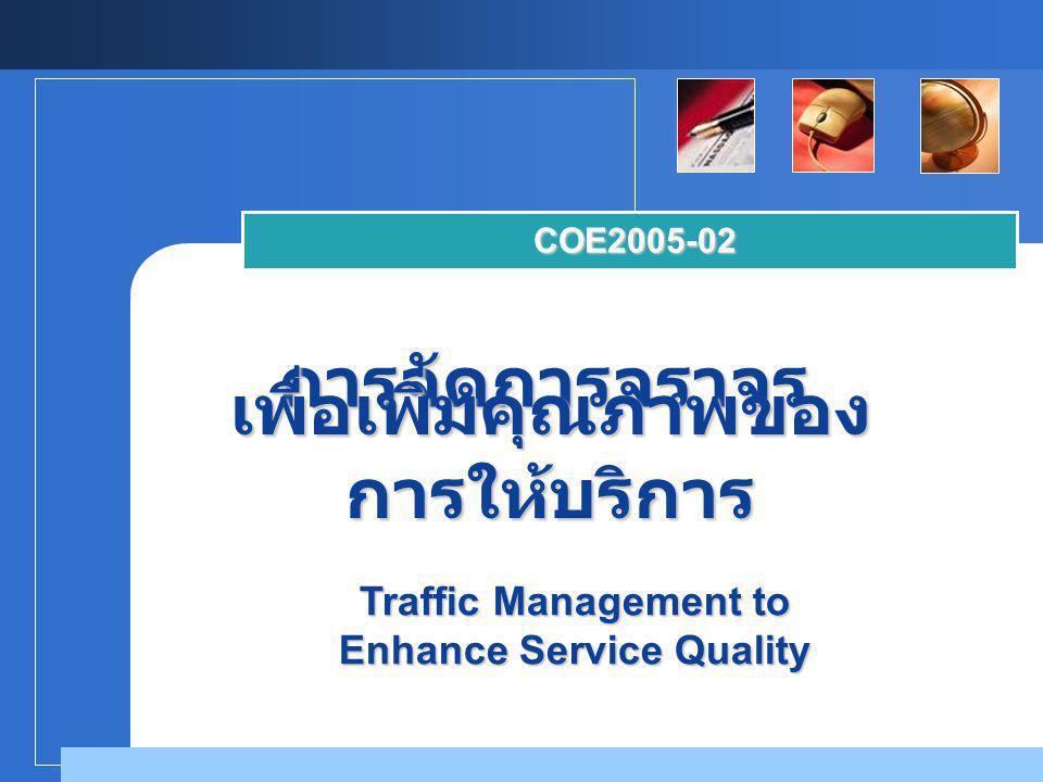 เพื่อเพิ่มคุณภาพของการให้บริการ Enhance Service Quality