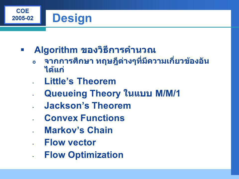 Design Algorithm ของวิธีการคำนวณ Little's Theorem