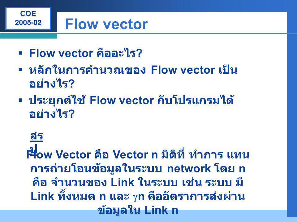 Flow vector Flow vector คืออะไร