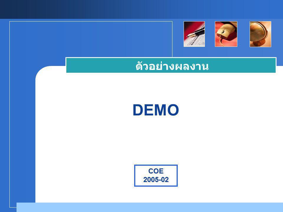 ตัวอย่างผลงาน DEMO COE 2005-02