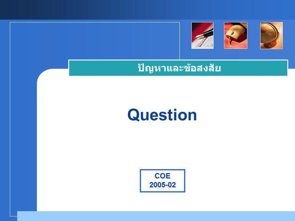 ปัญหาและข้อสงสัย Question COE 2005-02