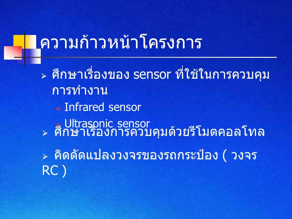 ความก้าวหน้าโครงการ ศึกษาเรื่องของ sensor ที่ใช้ในการควบคุมการทำงาน