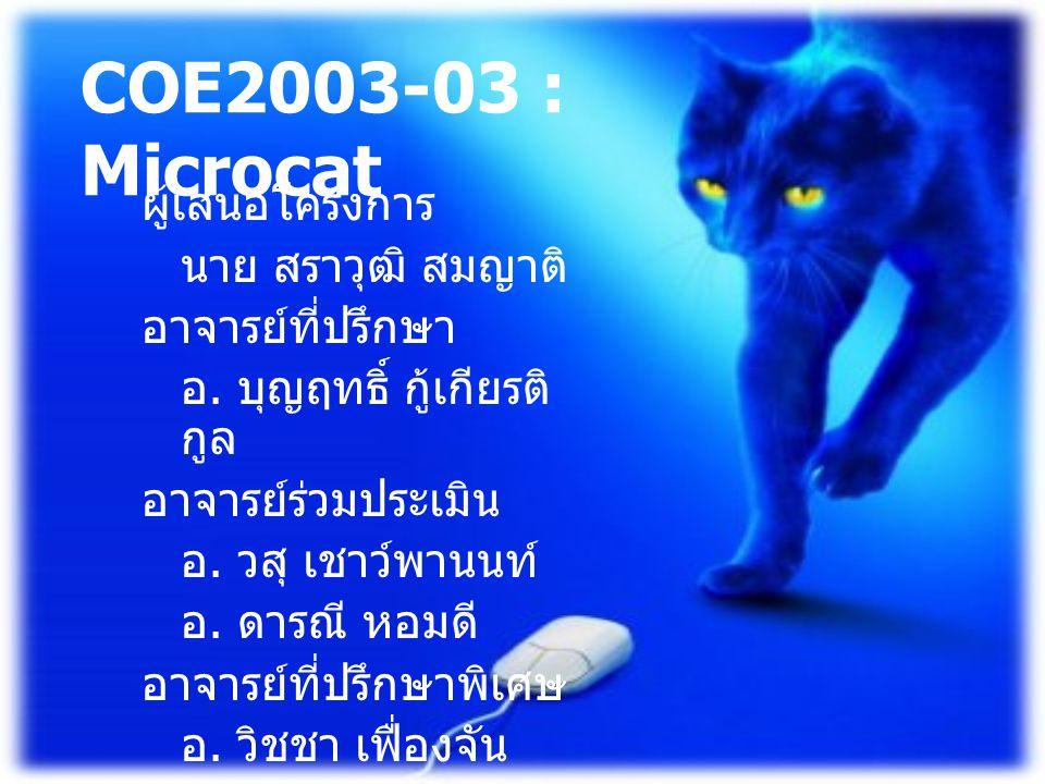 COE2003-03 : Microcat ผู้เสนอโครงการ นาย สราวุฒิ สมญาติ