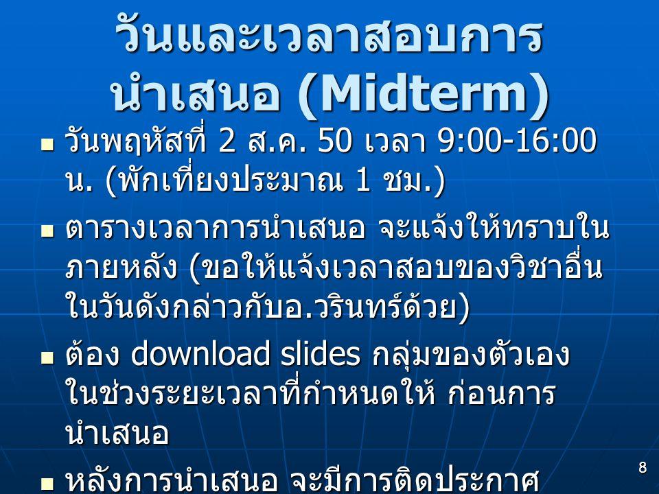 วันและเวลาสอบการนำเสนอ (Midterm)