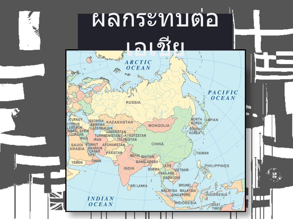 ผลกระทบต่อเอเชีย