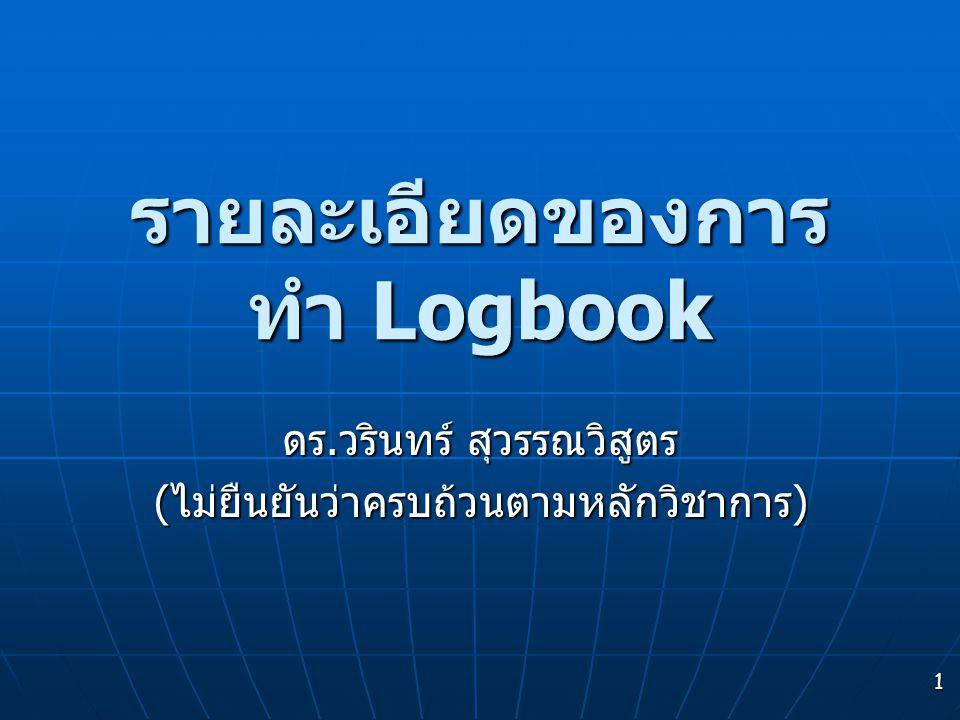 รายละเอียดของการทำ Logbook