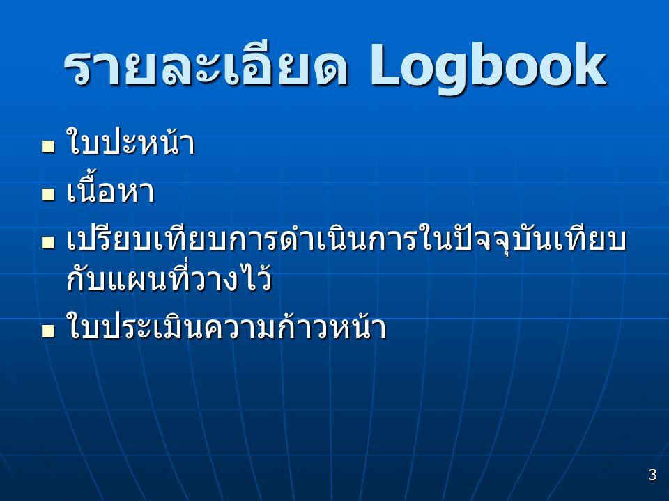 รายละเอียด Logbook ใบปะหน้า เนื้อหา