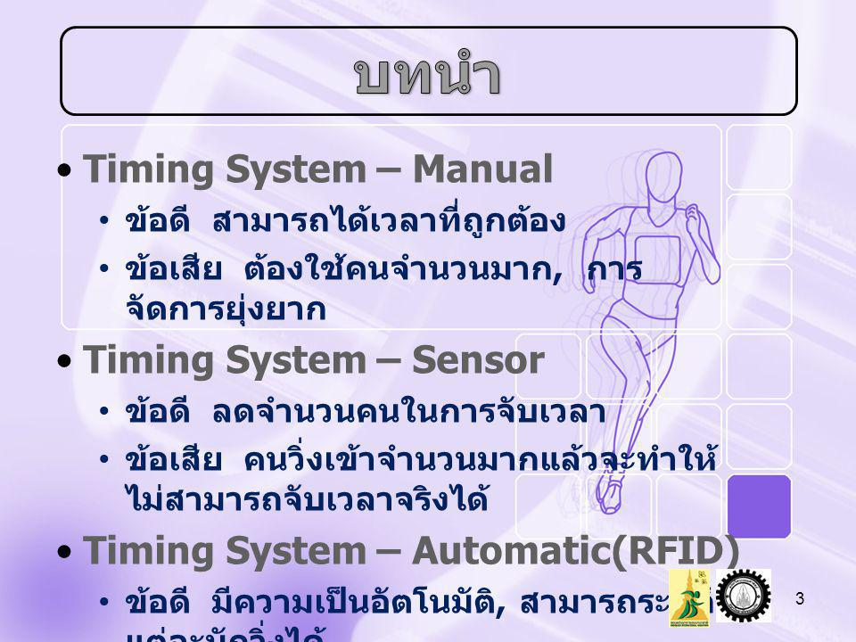 บทนำ Timing System – Manual Timing System – Sensor