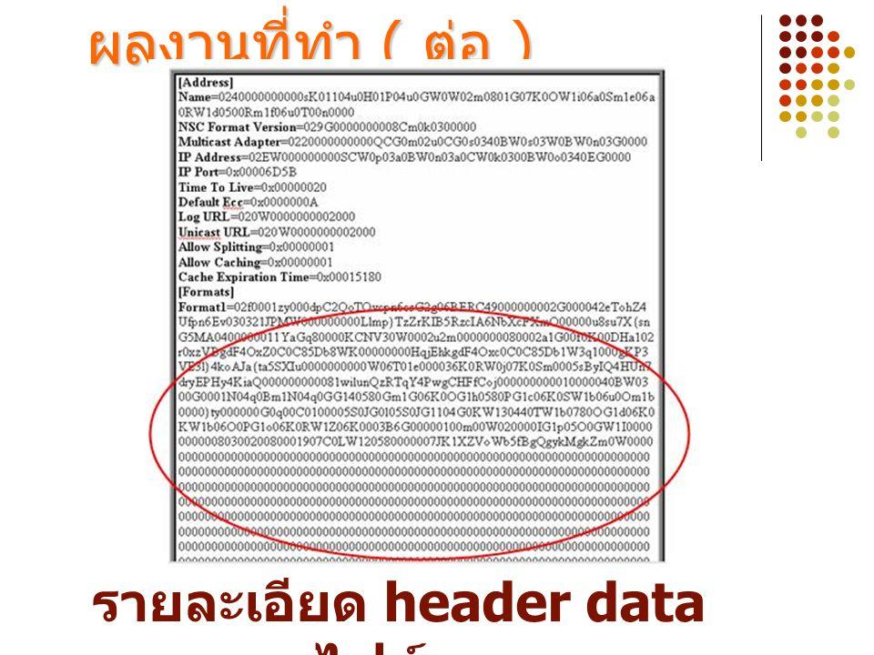 รายละเอียด header data ของไฟล์ .wmv
