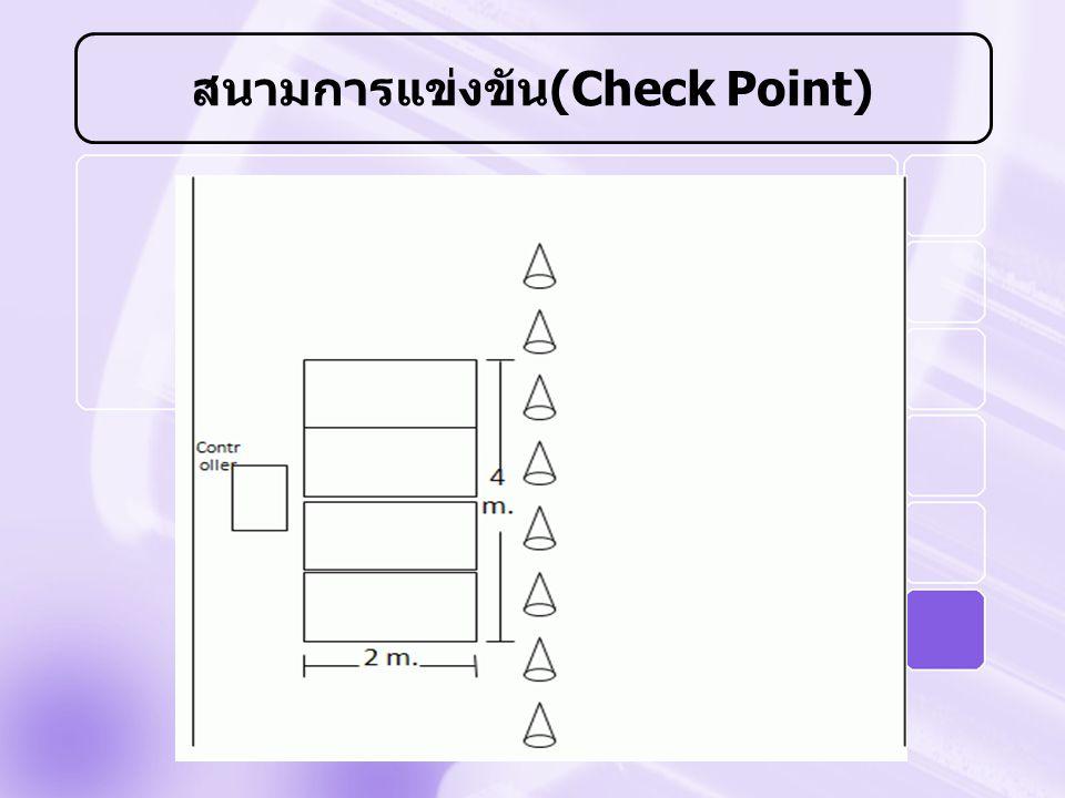 สนามการแข่งขัน(Check Point)