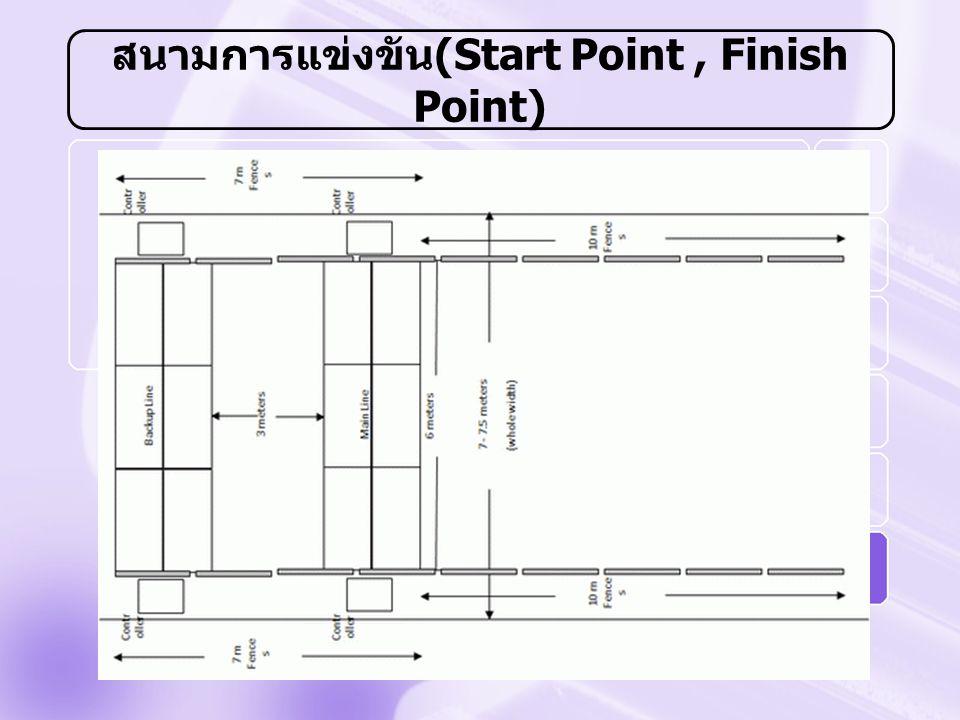 สนามการแข่งขัน(Start Point , Finish Point)