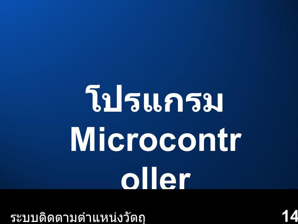 โปรแกรม Microcontroller