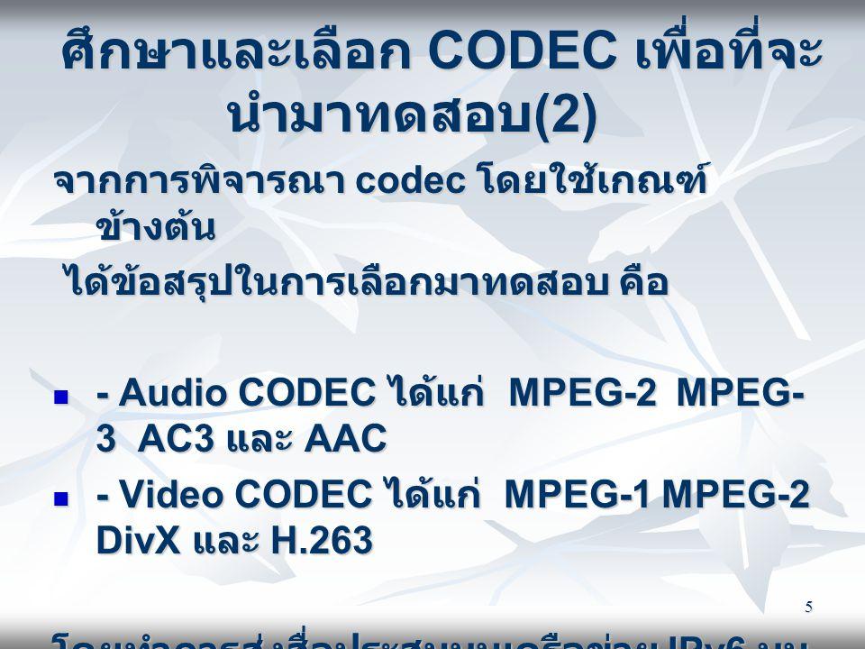 ศึกษาและเลือก CODEC เพื่อที่จะนำมาทดสอบ(2)