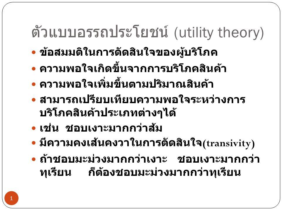 ตัวแบบอรรถประโยชน์ (utility theory)