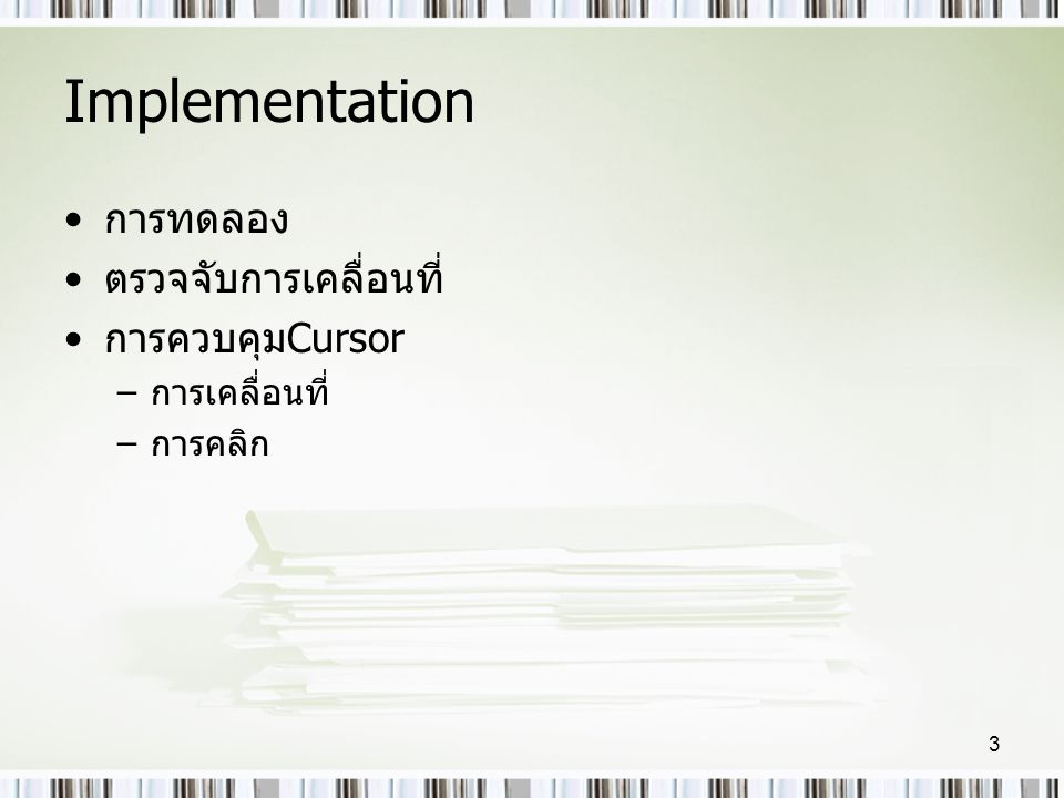 Implementation การทดลอง ตรวจจับการเคลื่อนที่ การควบคุมCursor