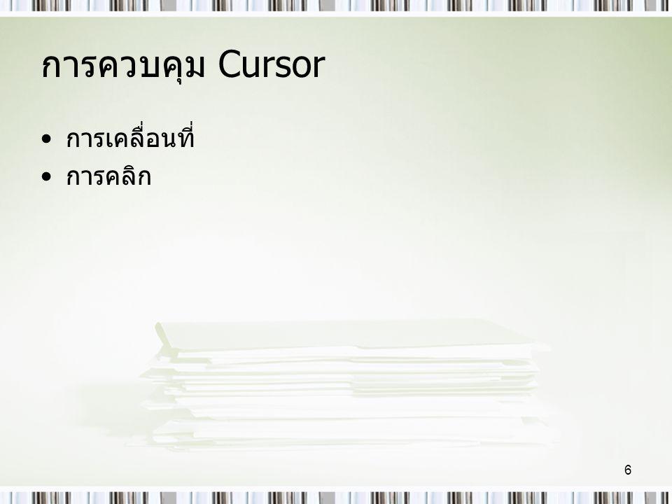 การควบคุม Cursor การเคลื่อนที่ การคลิก