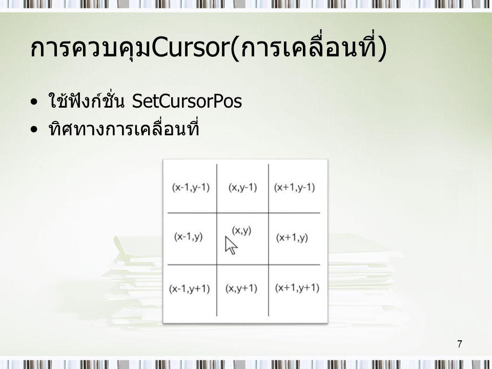 การควบคุมCursor(การเคลื่อนที่)