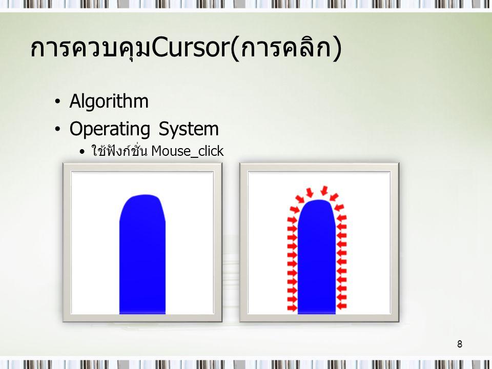การควบคุมCursor(การคลิก)